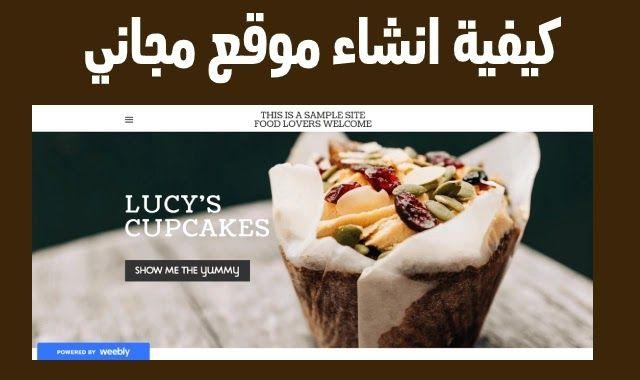 لا تعرف كيف تقوم بعمل موقع الكتروني مجاني لا تقلق سنقدم لك قائمتنا التي تم بحثها بعناية لأفضل 8 شركات لانشاء المواقع بشكل مجاني Food Food Lover Recipe Sites