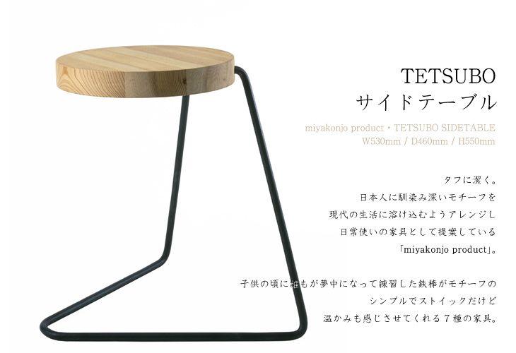 小泉誠デザイン miyakonjo product(ミヤコンジョプロダクト)TETSUBO sidetable(サイドテーブル) …