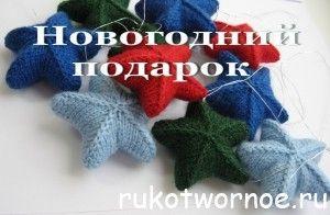 Звезда - елочная игрушка спицами.  Новогодний подарок своими руками!