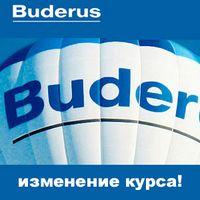 На продукцию Buderus устанавливается новый курс!