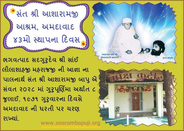 સંત શ્રી આશારામજી આશ્રમ, અમદાવાદ - ૪૩મો સ્થાપના દિવસ ,લોકકલ્યાણના સેવાકાર્યો, વિશાળ વટવૃક્ષ, પૂજ્ય શ્રી