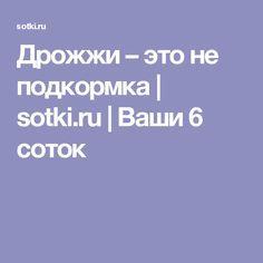 Дрожжи – это не подкормка | sotki.ru | Ваши 6 соток