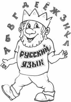 Лобенцова Татьяна | Орфографические сказки | Газета «Начальная школа» № 28/2002
