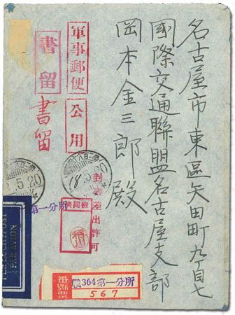 Japanese Occupation of Netherlands East Indies, 1943 (May 20) registered stampless cover