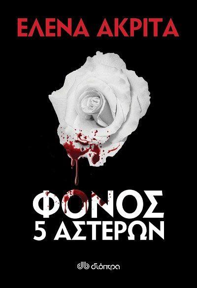 """Κερδίστε αντίτυπα του βιβλίου """"Φόνος 5 αστέρων"""" της Έλενας Ακρίτα - http://www.saveandwin.gr/diagonismoi-sw/kerdiste-antitypa-tou-vivliou-fonos-5-asteron-tis-elenas-akrita/ #elenaakrita #elena_akrita"""