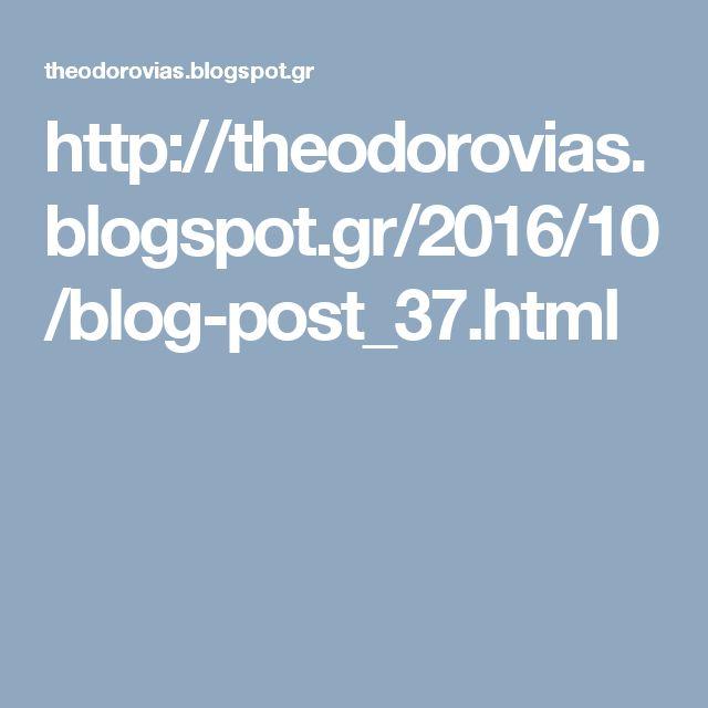 http://theodorovias.blogspot.gr/2016/10/blog-post_37.html