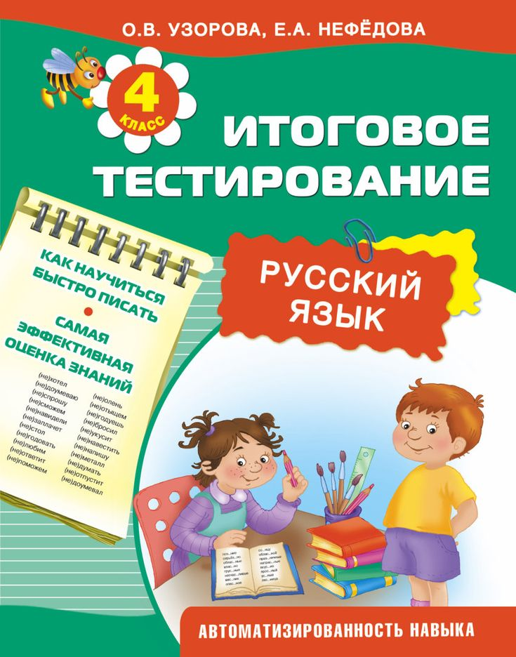 Русский язык. Итоговое тестирование. 4 класс - Узорова О. | Купить книгу с доставкой | My-shop.ru