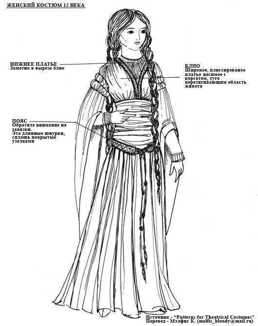 костюм 13 века | 12 век , история костюма , Средние века