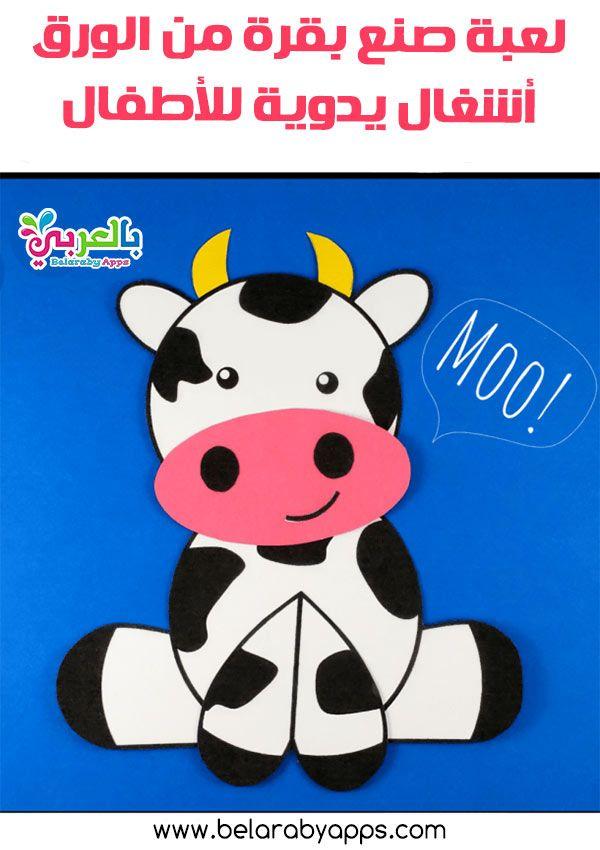 لعبة صنع حيوانات المزرعة بقرة بالورق اشغال يدوية للاطفال Pdf Cow Craft Printables Free Kids Farm Craft