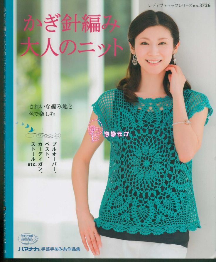 . Another japanese crochet mag with patterns.