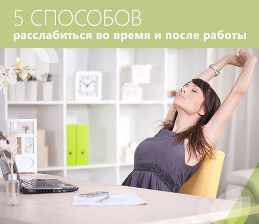 5 способов расслабиться во время и после работы: - Делайте перерывы - Не переутомляйтесь - Помните о теле Сидя в кресле также можно устать. Мышцы спины затекают оттого, что постоянно напряжены. Выход из ситуации - упражнения, которые можно делать прямо на работе. - Отдыхайте, не отвлекаясь - Заведите себе хобби #spa #salon #beauty #health #care #relax #skin #body #voyagespa