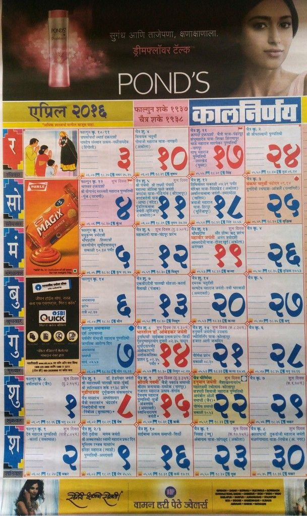 Calendar May Kalnirnay : April marathi calendar and panchang pinterest