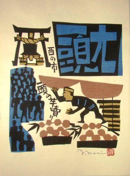 3401: Yoshitoshi Mori - Color Woodcut : Lot 3401