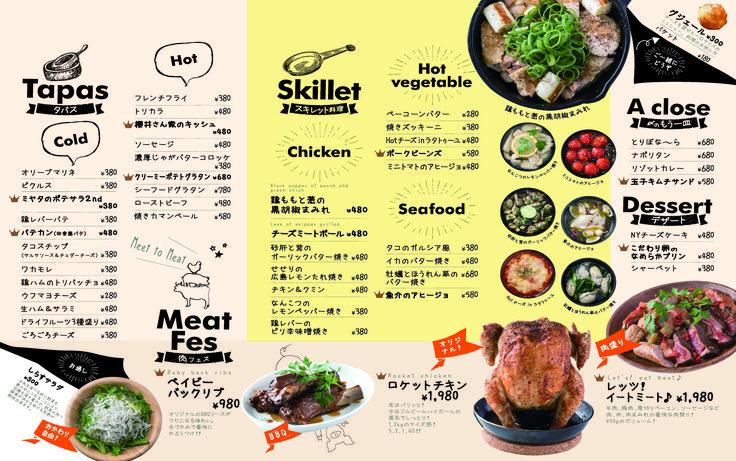 肉バル メニュー - Google 検索