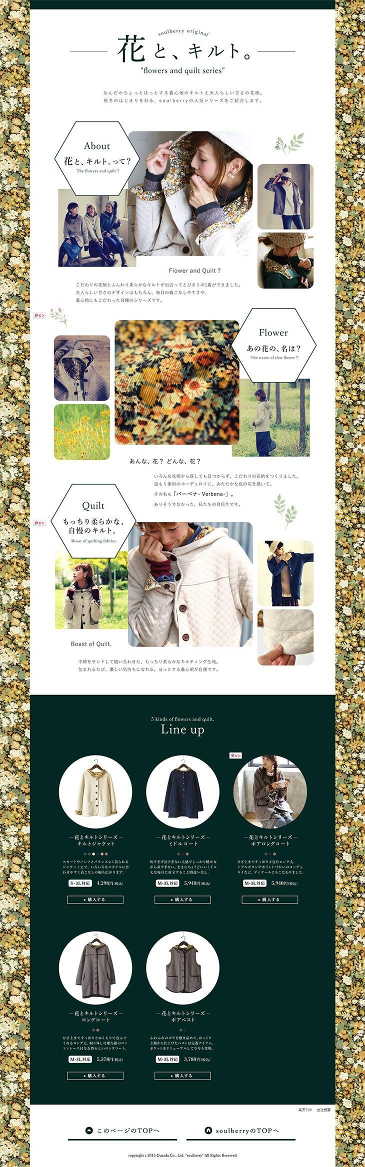 ランディングページ LP 花と、キルト。 ファッション 楽天