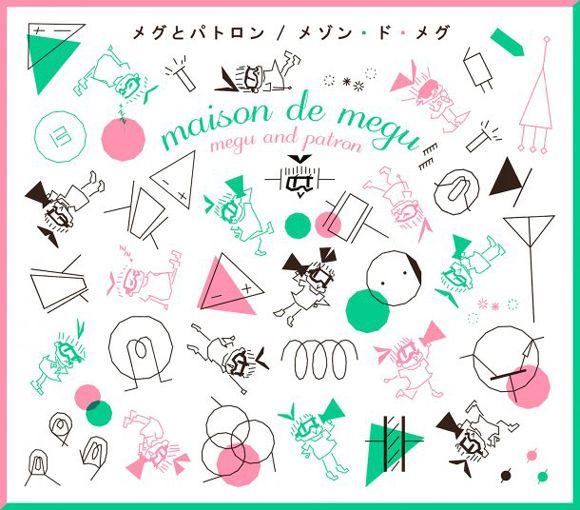 """さよならポニーテールのメンバー・メグのソロ・ユニット""""メグとパトロン""""がデビュー・ミニ・アルバムをリリース!"""