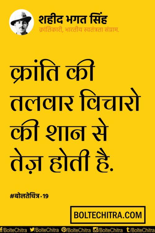 Shaheed Bhagat Singh Quotes in Hindi Language       Part 20