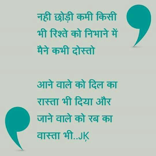Fun Time Quotes In Hindi: Best 25+ Friendship Quotes In Urdu Ideas On Pinterest