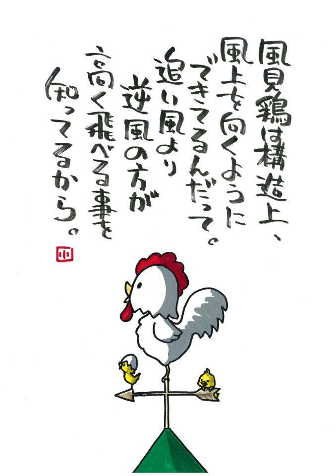 登山ですって。|ヤポンスキー こばやし画伯オフィシャルブログ「ヤポンスキーこばやし画伯のお絵描き日記」Powered by Ameba