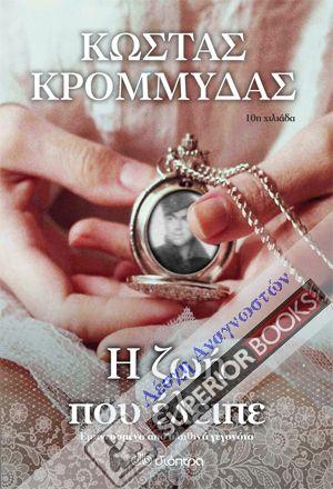 Η ζωή που έλειπε (κριτική) - Γράφει ο Δημήτρης Ντούρλιας Το πρώτο μυθιστόρημα του Κώστα Κρομμύδα, Η ζωή που έλειπε, έμελλε να το διαβάσω στην...