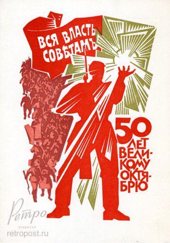Открытка Свершения Октября, Вся власть Советам! 50 лет Великому Октябрю, Плетнев А., 1967 г.
