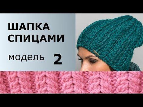 ШАПКА СПИЦАМИ,МОДЕЛЬ 2,УЗОР И ОПИСАНИЕ - YouTube