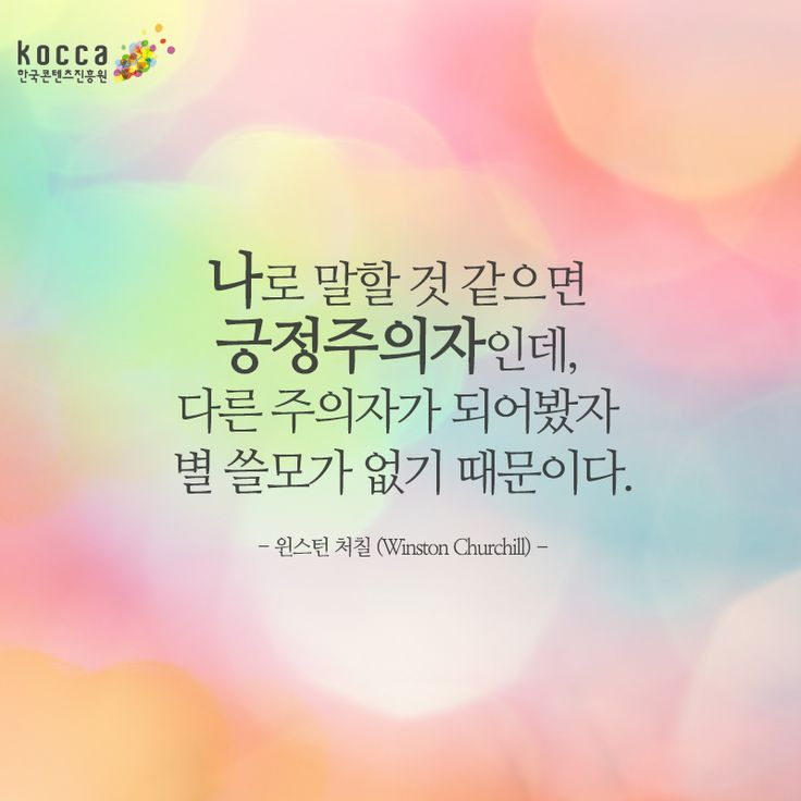 http://koreancontent.kr/ 나로 말할 것 같으면 긍정주의자인데, 다른 주의자가 되어봤자 별 쓸모가 없기 때문이다. ▶한국콘텐츠진흥원 ▶KOCCA ▶Korean Content ▶KoreanContent ▶KORMORE