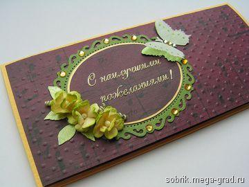 конверт для денег - скрапбукинг, открытка на день рождения в подарок. МегаГрад - мега-портал авторской ручной работы