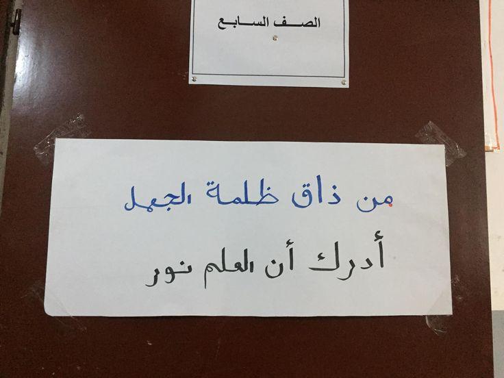 تصميم لافتات مدرسية من ذاق ظلمة الجهل أدرك أن العلم نور مصطفى نور الدين Arabic Calligraphy Art Calligraphy