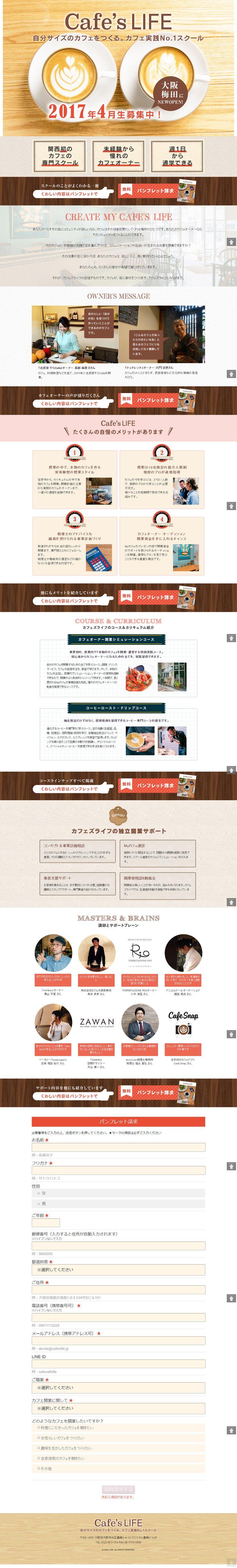 Cafe'sLIFE【サービス関連】のLPデザイン。WEBデザイナーさん必見!ランディングページのデザイン参考に(ナチュラル系)