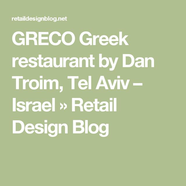 GRECO Greek restaurant by Dan Troim, Tel Aviv – Israel » Retail Design Blog