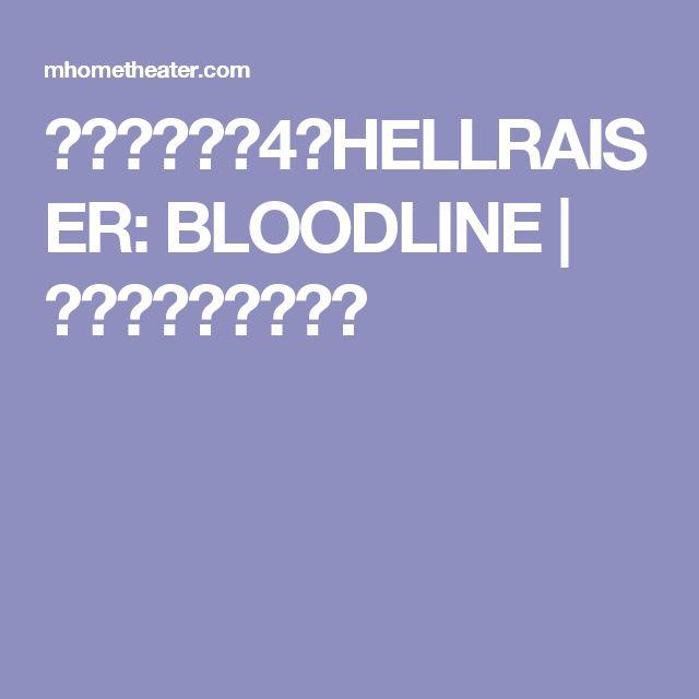 ヘルレイザー4/HELLRAISER: BLOODLINE   無料ホームシアター