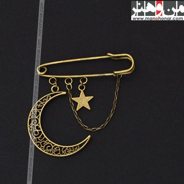 سنجاق سینه ماه و ستاره: جهت آگاهي از جزئيات اين محصول و چگونگي خريد آن، لطفا به فروشگاه اينترنتي صنايع دستي من و هنر مراجعه فرماييد. www.manohonar.com