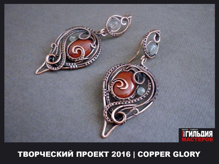 Творческий проект wire wrap 2016 - Copper Glory. - Ярмарка Мастеров - ручная работа, handmade