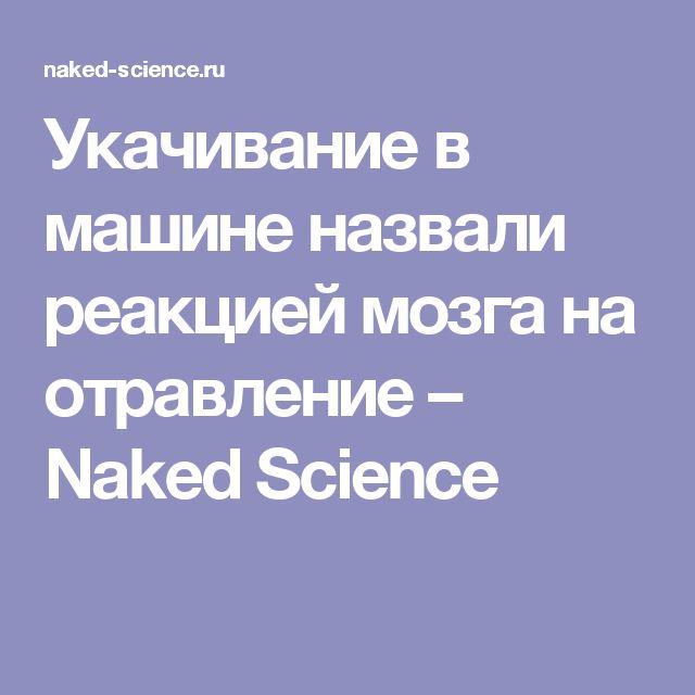 Укачивание в машине назвали реакцией мозга на отравление – Naked Science