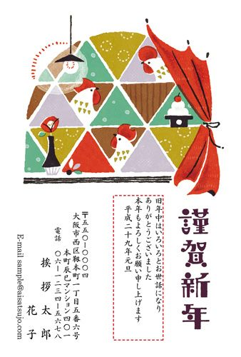 「今年もどうぞ、よろしくね。」カーテンの向こうから、冬のあたたかさがじんわり伝わってくるようです。 #年賀状 #デザイン #酉年