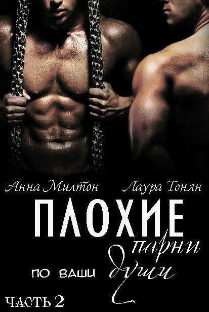 Плохие парни по ваши души 2. Анна Милтон и Лаура Тонян
