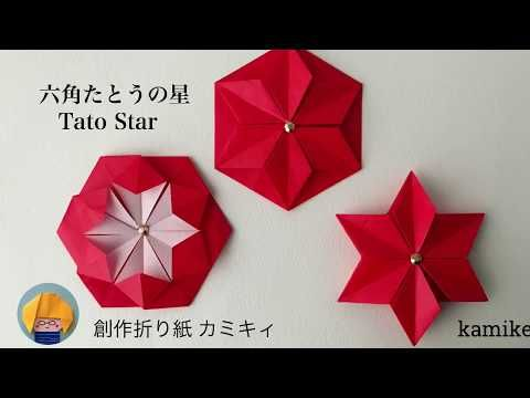 折り紙 クリスマスベルの作り方 Origami Christmas Bells instructions - YouTube