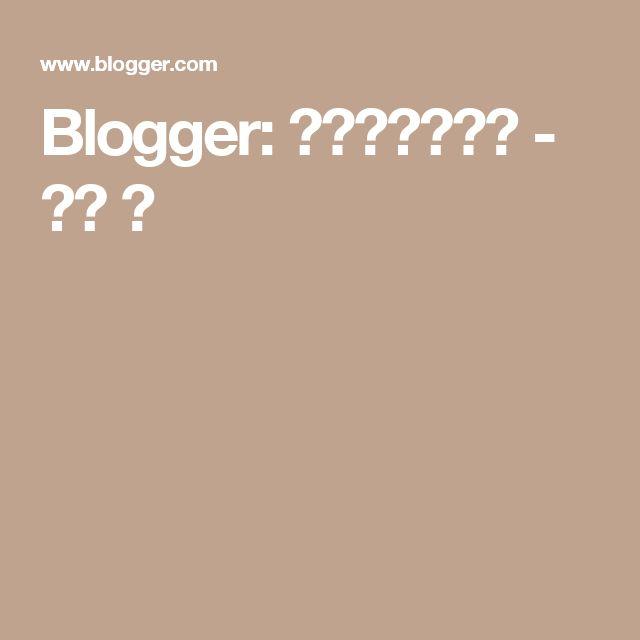 Blogger: 탑돌이사다리차 - 모든 글