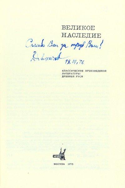 Лихачев, Д. [Автограф]. Великое наследие. М.: Современние, 1975.     «Спасибо Вам за труд Ваш! / Д.Лихачев / 19.III.76».