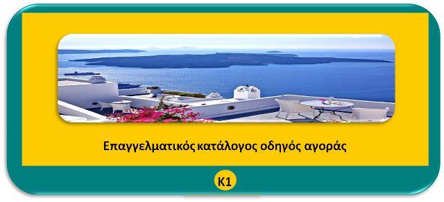 Επαγγελματικός Κατάλογος επιχειρήσεων-προσφορές-Οδηγός αγοράς-εκπτώσεις-κουπόνια-καταστήματα: Santorini Tours Travel Agency Σαντορίνη