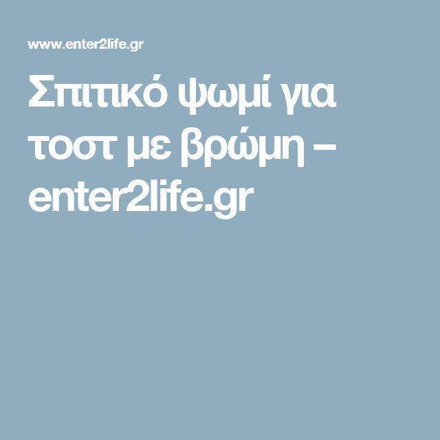 Σπιτικό ψωμί για τοστ με βρώμη – enter2life.gr