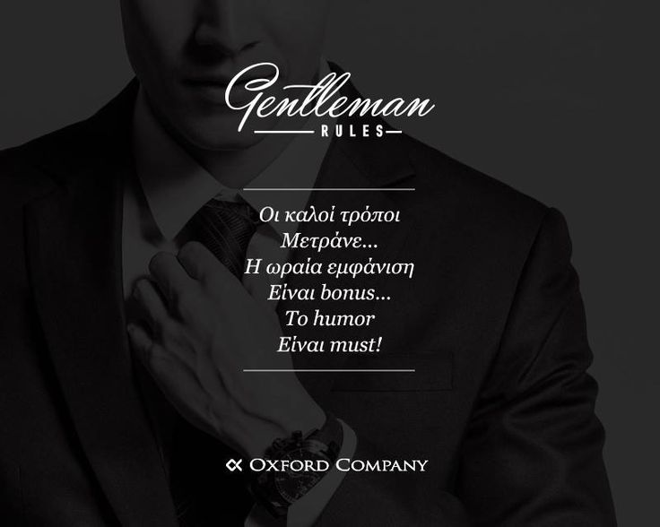 Gentlleman Rules! Απαραίτητα στοιχεία στιλ!