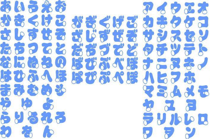 ドラえ文字 幼女フォントほか、フリーで使える「おもしろフォント」まとめ Naver まとめ フォント