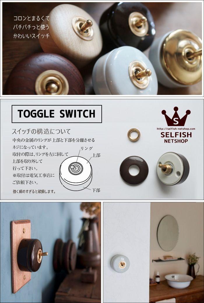 陶器スイッチ ホワイト セラミックスイッチ トグルスイッチ