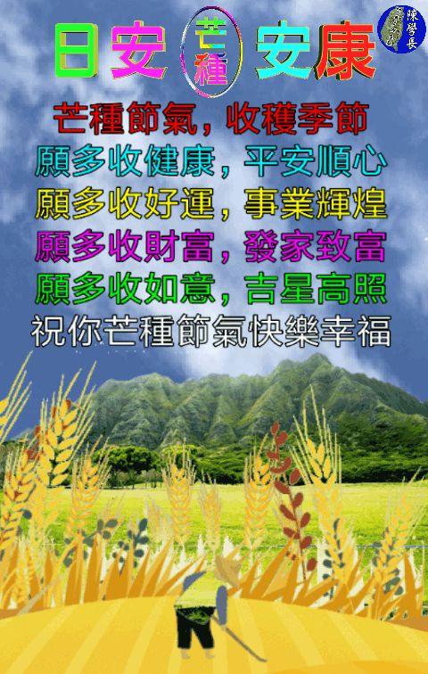 Pin by 學長 陳 on 假日,節氣問候 gif