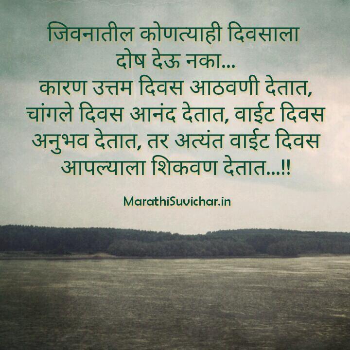 Positive Attitude Quotes Marathi: IMG_20160527_132640504.jpg