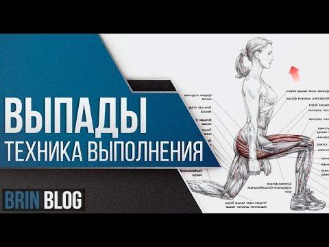 Выпады / Техника Выполнения / Упражнения для Ягодиц / Делаем Красивую Попу - YouTube