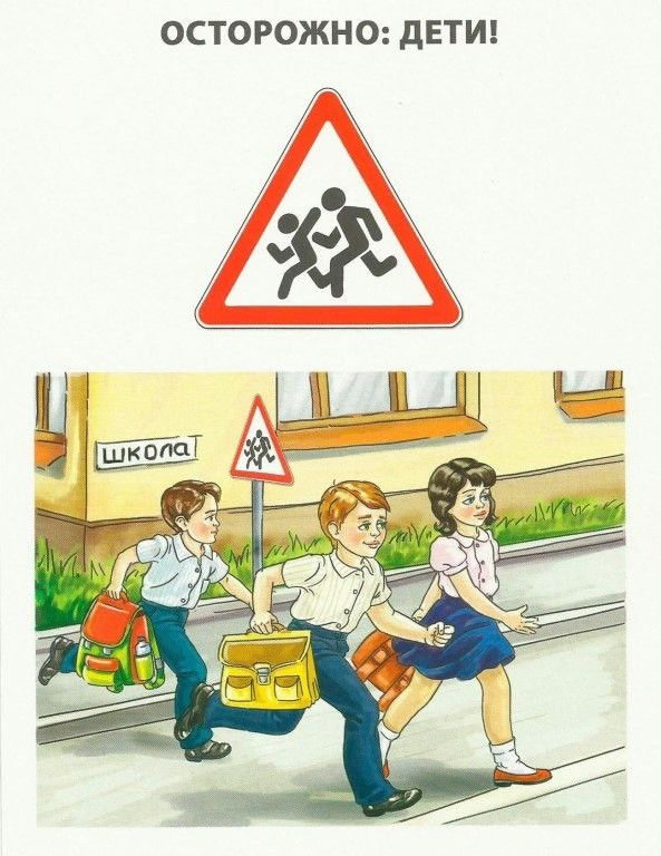 Картинка для детей осторожно дети