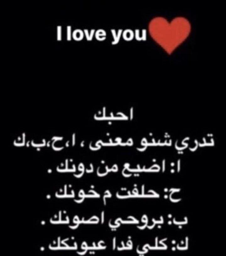 Pin By 𝔸 On اي شي Love You My Love I Love You